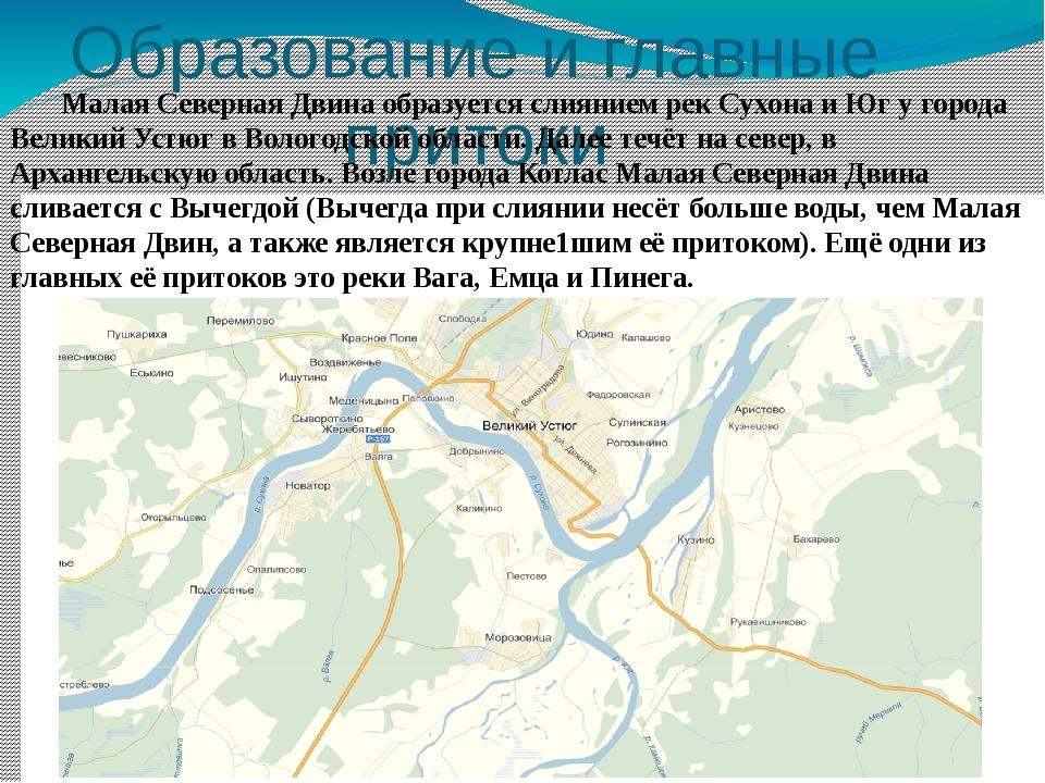 Образование и главные притоки Малая Северная Двина образуется слиянием рек Су...