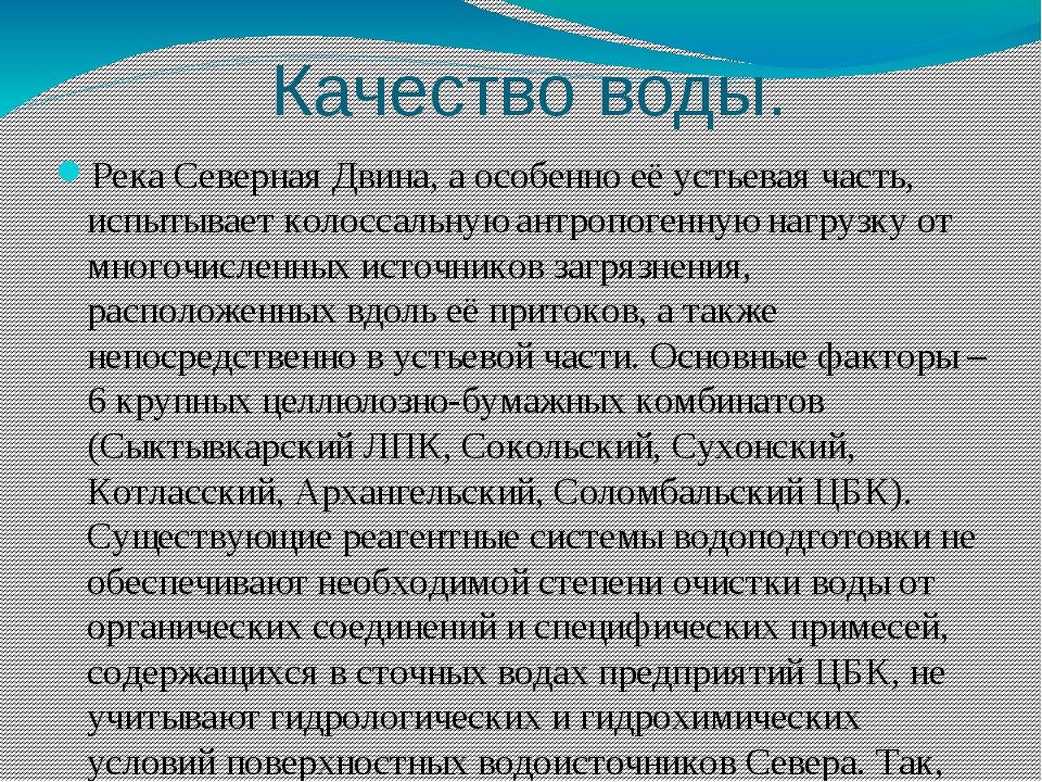 Качество воды. Река Северная Двина, а особенно её устьевая часть, испытывает...