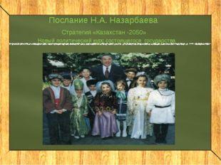 Послание Н.А. Назарбаева Стратегия «Казахстан -2050» Новый политический курс