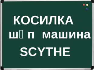 КОСИЛКА шөп машина SCYTHE