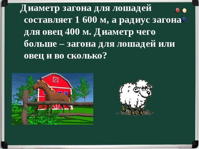 Диаметр загона для лошадей составляет 1 600 м, а радиус загона для овец 400...