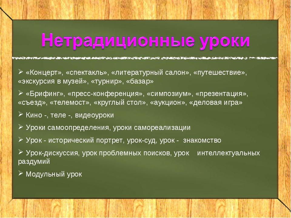 «Концерт», «спектакль», «литературный салон», «путешествие», «экскурсия в му...