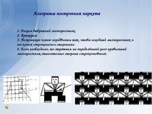 1. Рисуем выбранный многоугольник. 2. Копируем. 3. Полученную копию передвига