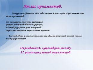 В журнале «Квант» за 1979 год в статье А.Землякова «Орнаменты» есть атлас ор