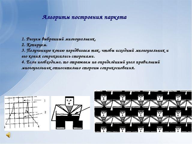 1. Рисуем выбранный многоугольник. 2. Копируем. 3. Полученную копию передвига...
