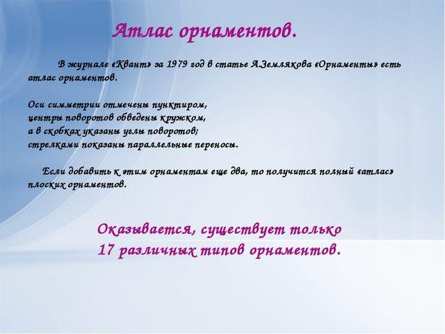 В журнале «Квант» за 1979 год в статье А.Землякова «Орнаменты» есть атлас ор...