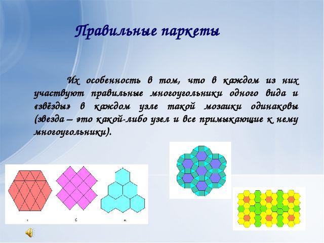 Их особенность в том, что в каждом из них участвуют правильные многоугольник...