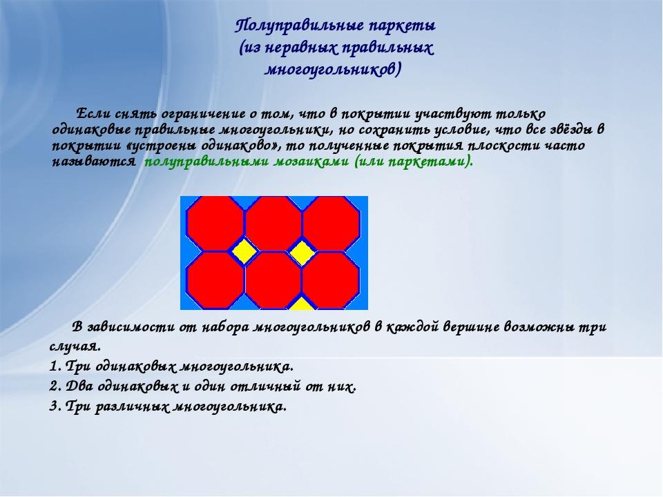 В зависимости от набора многоугольников в каждой вершине возможны три случая...
