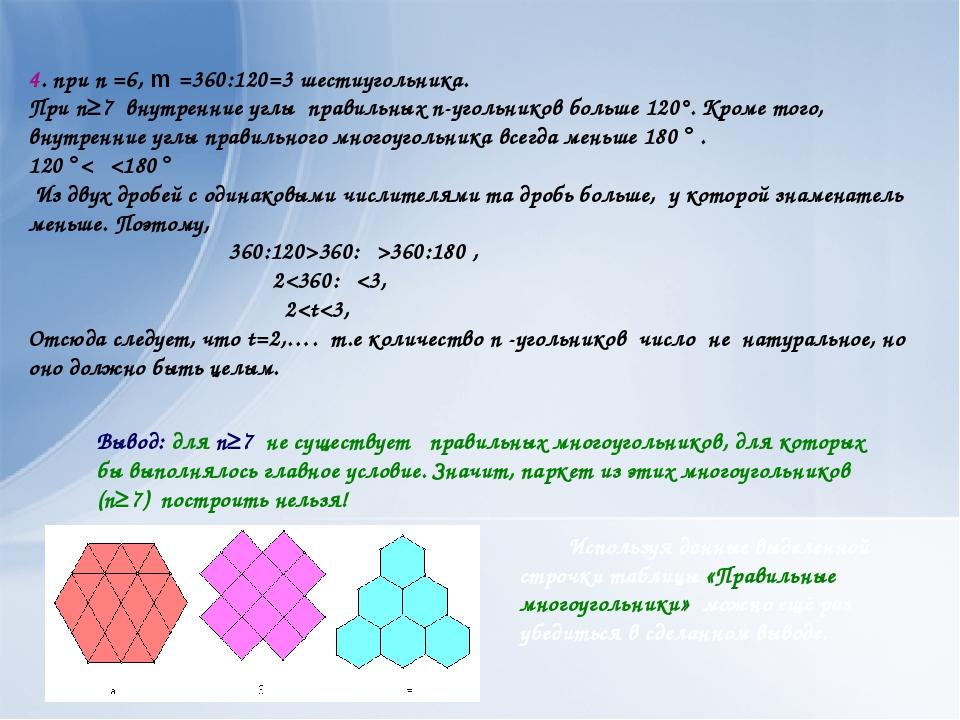 4. при n =6, m =360:120=3 шестиугольника. При n≥7 внутренние углы правильных...