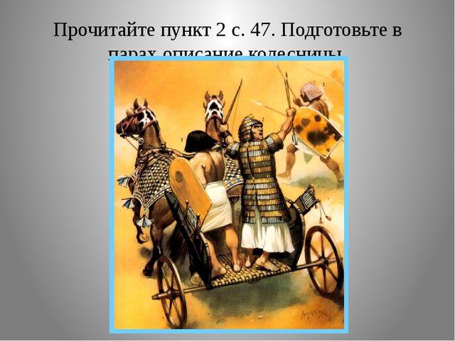 Прочитайте пункт 2 с. 47. Подготовьте в парах описание колесницы.