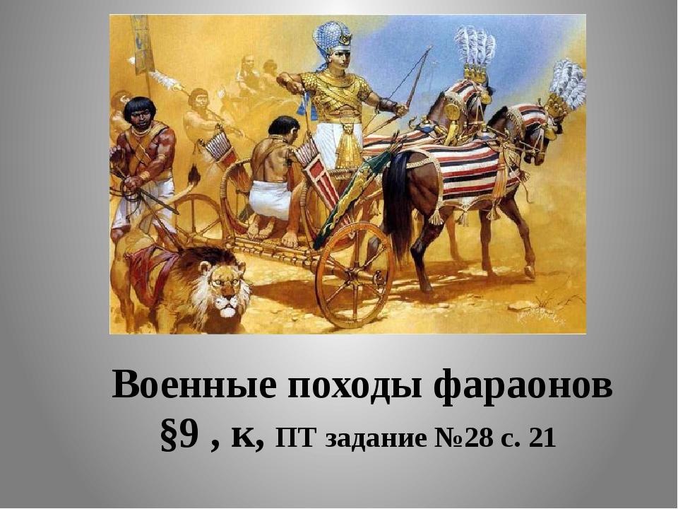 Военные походы фараонов §9 , к, ПТ задание №28 с. 21