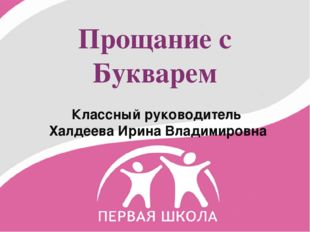 Прощание с Букварем Классный руководитель Халдеева Ирина Владимировна