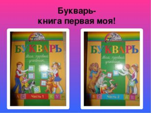 Букварь- книга первая моя!