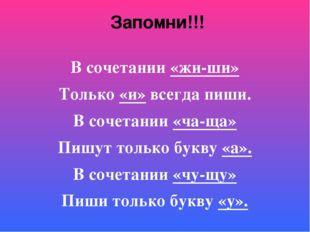 Запомни!!! В сочетании «жи-ши» Только «и» всегда пиши. В сочетании «ча-ща» П