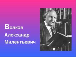 Волков Александр Милентьевич