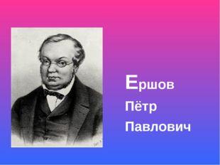 Ершов Пётр Павлович