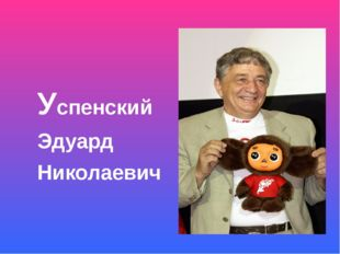 Успенский Эдуард Николаевич