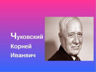 Чуковский Корней Иванвич
