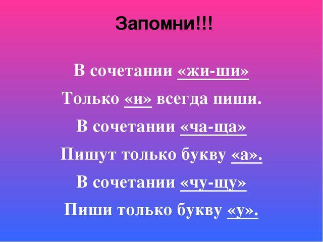 Запомни!!! В сочетании «жи-ши» Только «и» всегда пиши. В сочетании «ча-ща» П...
