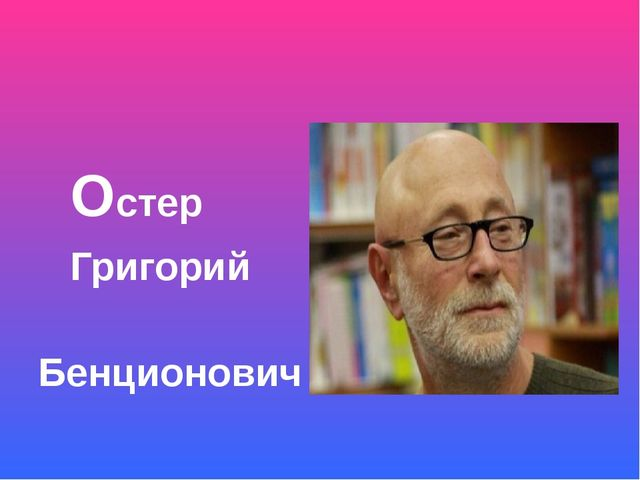 Остер Григорий Бенционович