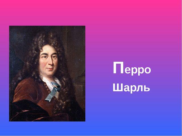 Перро Шарль