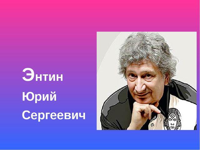Энтин Юрий Сергеевич