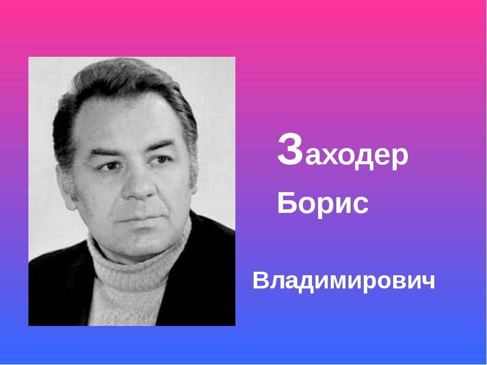 Заходер Борис Владимирович