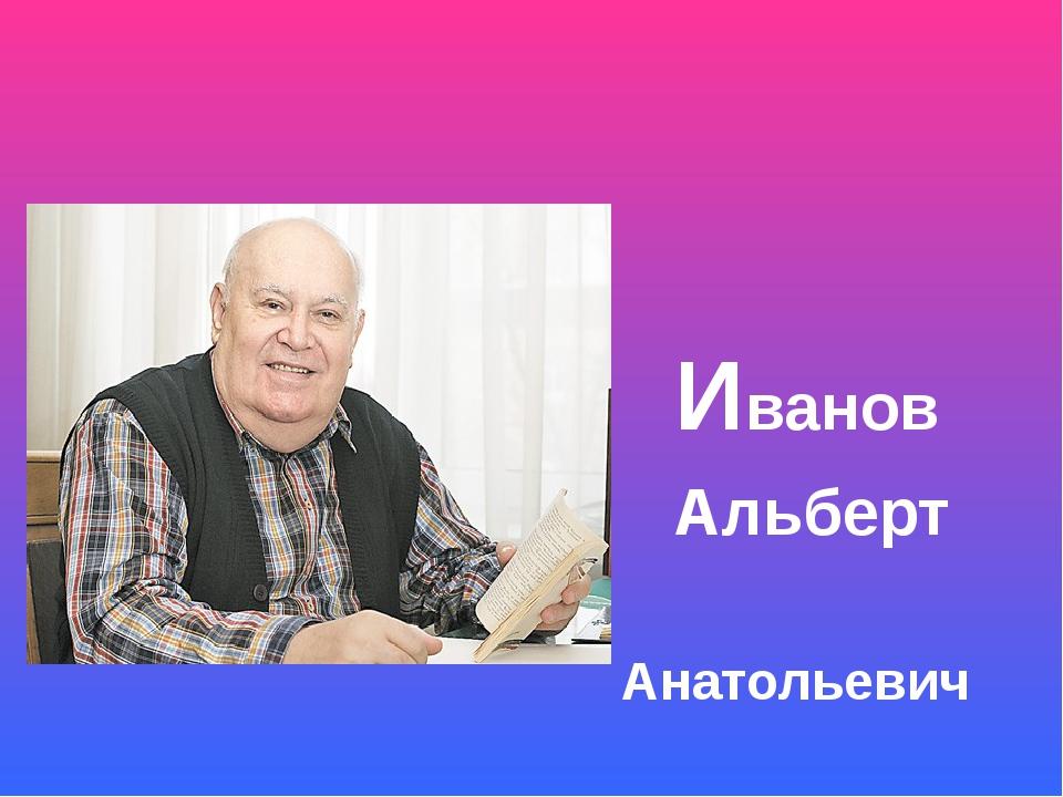 Иванов Альберт Анатольевич