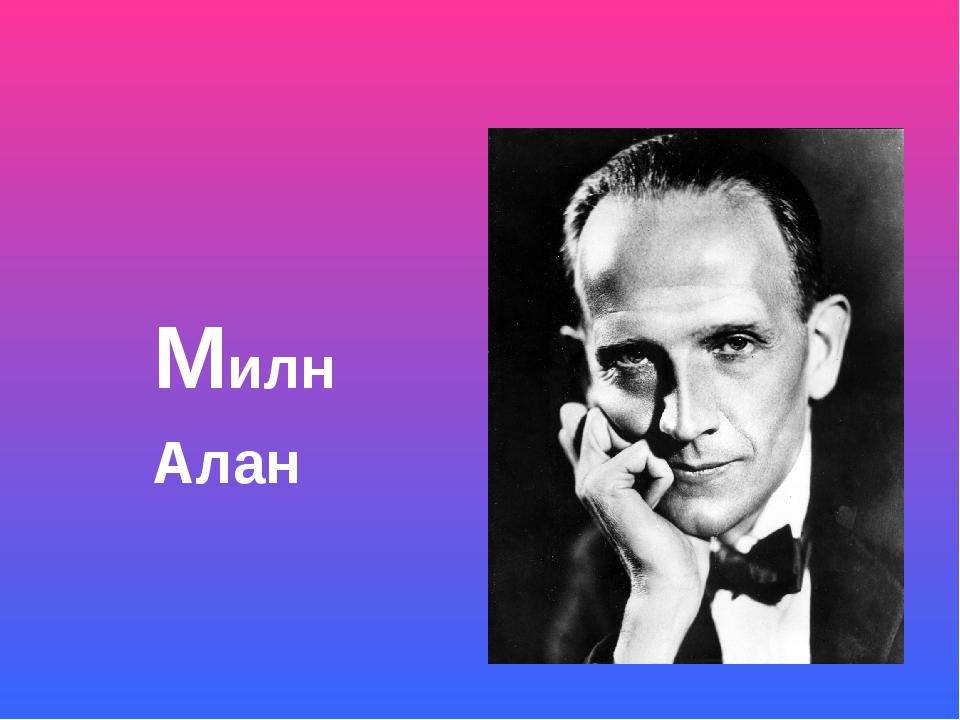 Милн Алан