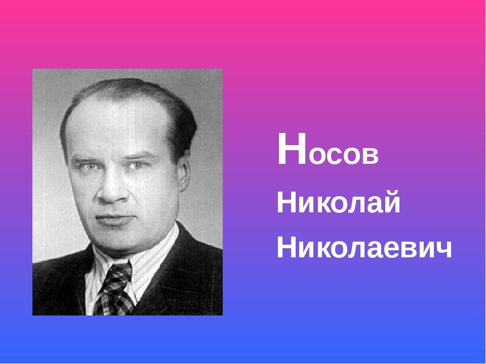 Николая носова картинки