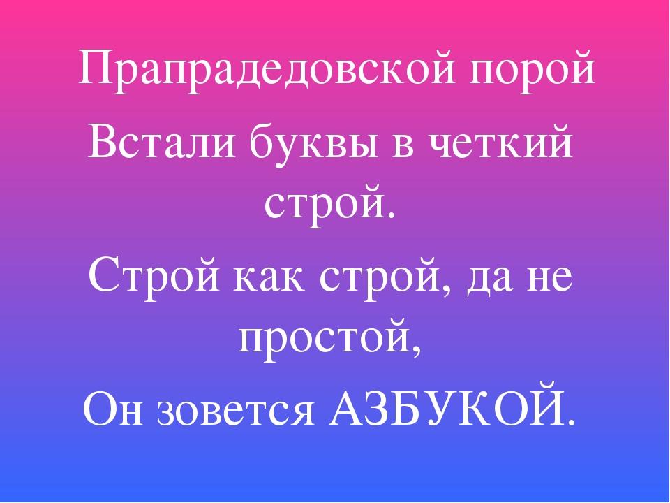 Прапрадедовской порой Встали буквы в четкий строй. Строй как строй, да не пр...