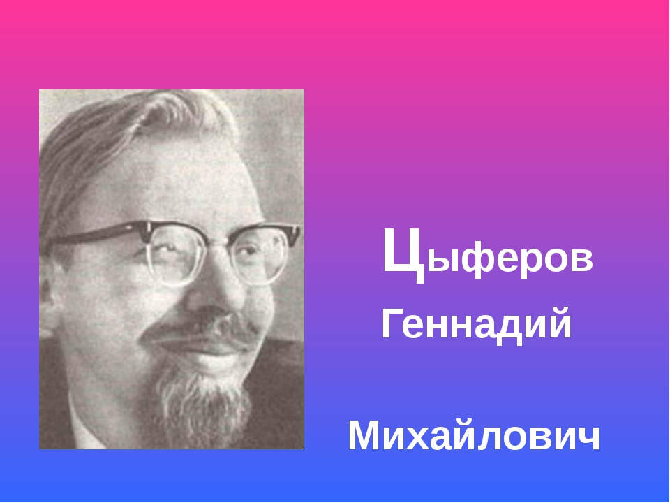 Цыферов Геннадий Михайлович