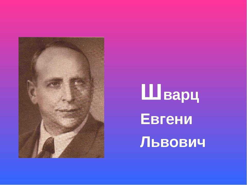 Шварц Евгени Львович