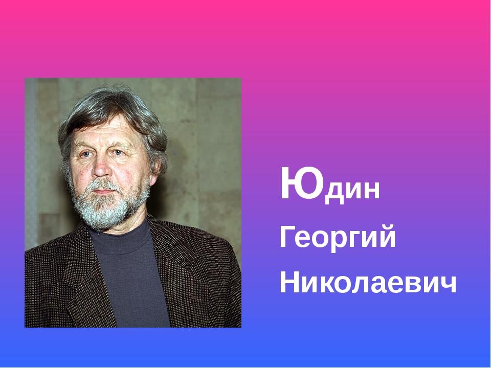 Юдин Георгий Николаевич