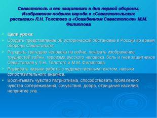 Севастополь и его защитники в дни первой обороны. Изображение подвига народа