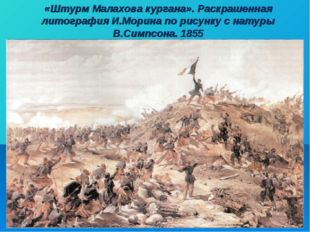 «Штурм Малахова кургана». Раскрашенная литография И.Морина по рисунку с натур