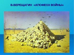 В.ВЕРЕЩАГИН «АПОФЕОЗ ВОЙНЫ»
