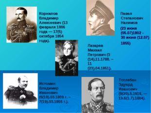 Павел Степанович Нахимов (23 июня (05.07)1802 - 30 июня (12.07) 1855) Корнил