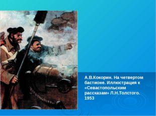 А.В.Кокорин. На четвертом бастионе. Иллюстрация к «Севастопольским рассказам»