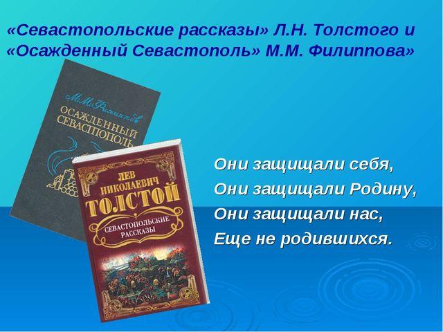«Севастопольские рассказы» Л.Н. Толстого и «Осажденный Севастополь» М.М. Фили...