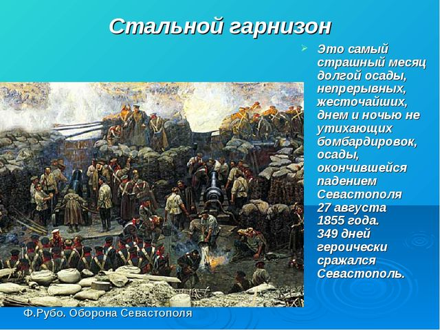 Стальной гарнизон Это самый страшный месяц долгой осады, непрерывных, жесточа...