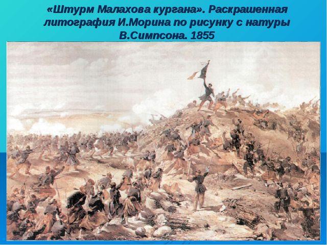 «Штурм Малахова кургана». Раскрашенная литография И.Морина по рисунку с натур...