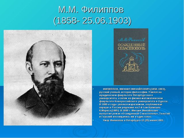 М.М. Филиппов (1858- 25.06.1903) ФИЛИППОВ, МИХАИЛ МИХАЙЛОВИЧ (1858–1903), рус...