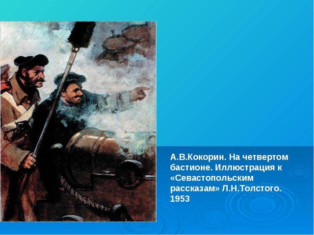 А.В.Кокорин. На четвертом бастионе. Иллюстрация к «Севастопольским рассказам»...