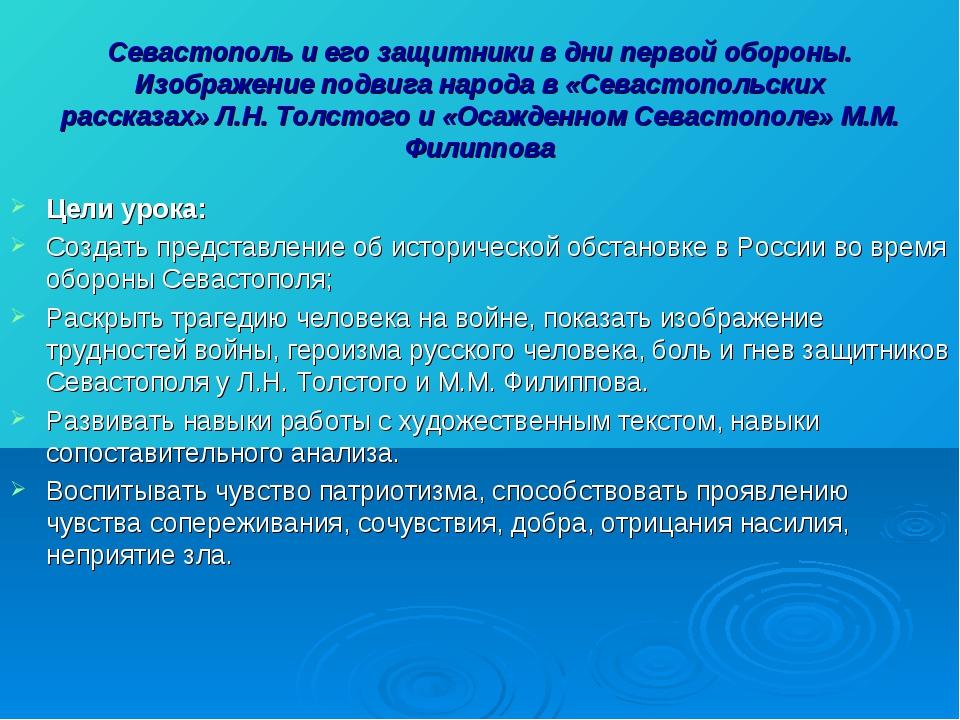 Севастополь и его защитники в дни первой обороны. Изображение подвига народа...