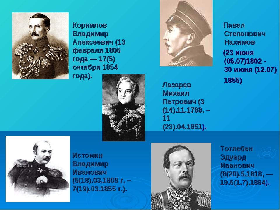 Павел Степанович Нахимов (23 июня (05.07)1802 - 30 июня (12.07) 1855) Корнил...