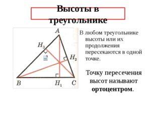 В любом треугольнике высоты или их продолжения пересекаются в одной точке. Вы