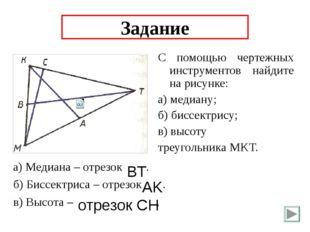 С помощью чертежных инструментов найдите на рисунке: а) медиану; б) биссектри