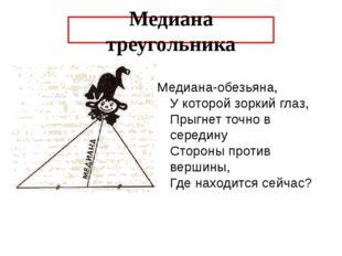 Медиана-обезьяна, У которой зоркий глаз, Прыгнет точно в середину Стороны про