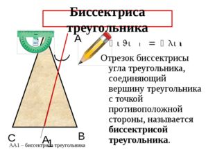А В А Отрезок биссектрисы угла треугольника, соединяющий вершину треугольника